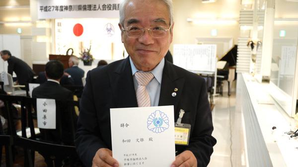 平塚市倫理法人会 幹事 和田文雄