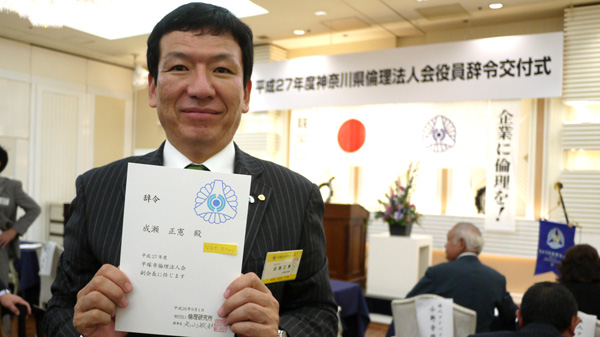 平塚市倫理法人会 副会長 成瀬正憲