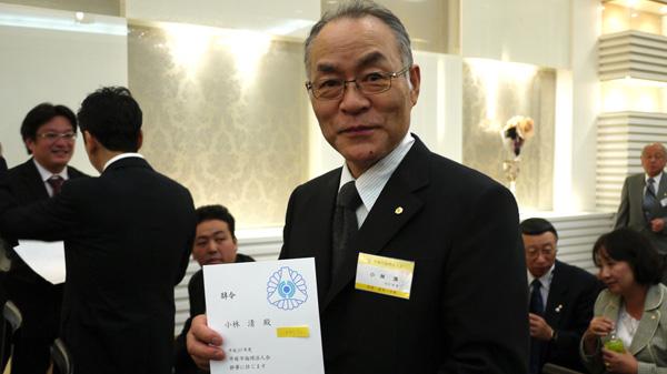 平塚市倫理法人会 幹事 小林清