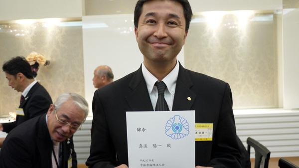 平塚市倫理法人会 幹事 真道陽一
