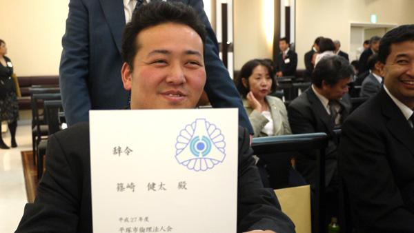 平塚市倫理法人会 幹事 篠崎健太