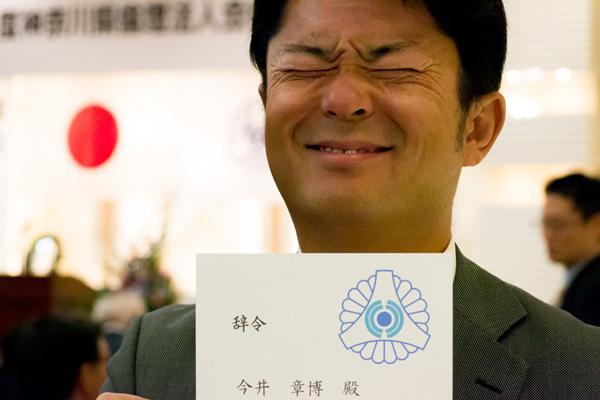 平塚市倫理法人会 幹事 今井章博