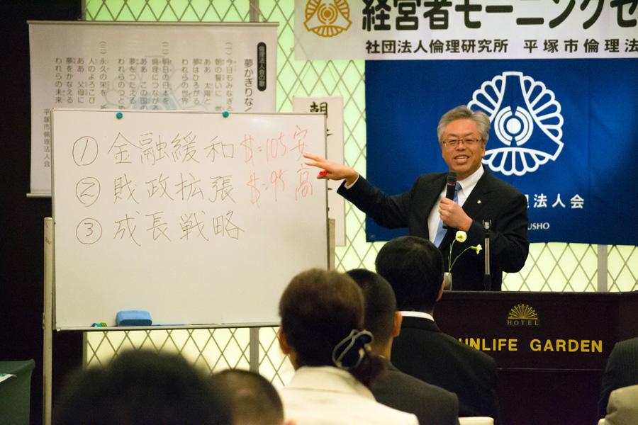 平塚市倫理法人会 会員 平塚信用金庫 常務理事 鶴井雅彦