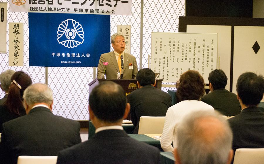 神奈川県倫理法人会 普及拡大委員長 サントラスト株式会社 代表取締役 三瓶重臣