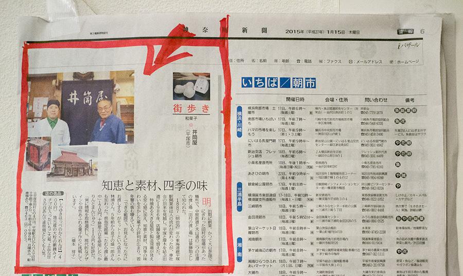 神奈川新聞に掲載された井筒屋さんの記事