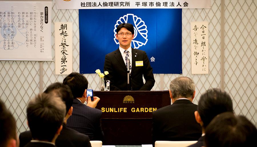 平塚市倫理法人会 副事務長 田村和裕
