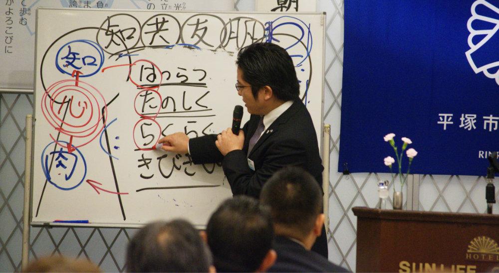 (一社)倫理研究所 法人局 首都圏方面担当研究員 飯田一生
