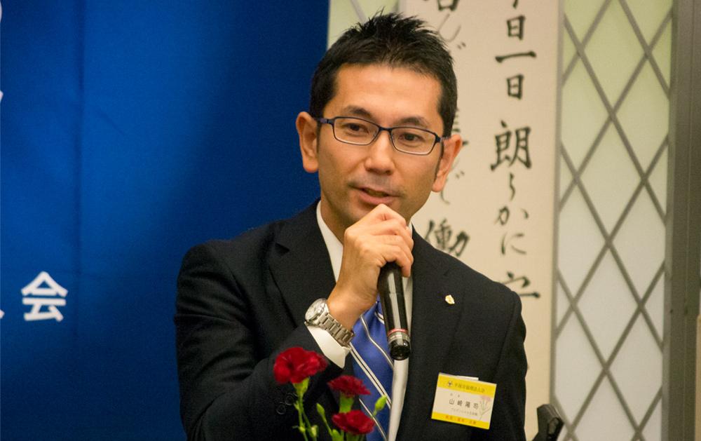 山崎陽司幹事