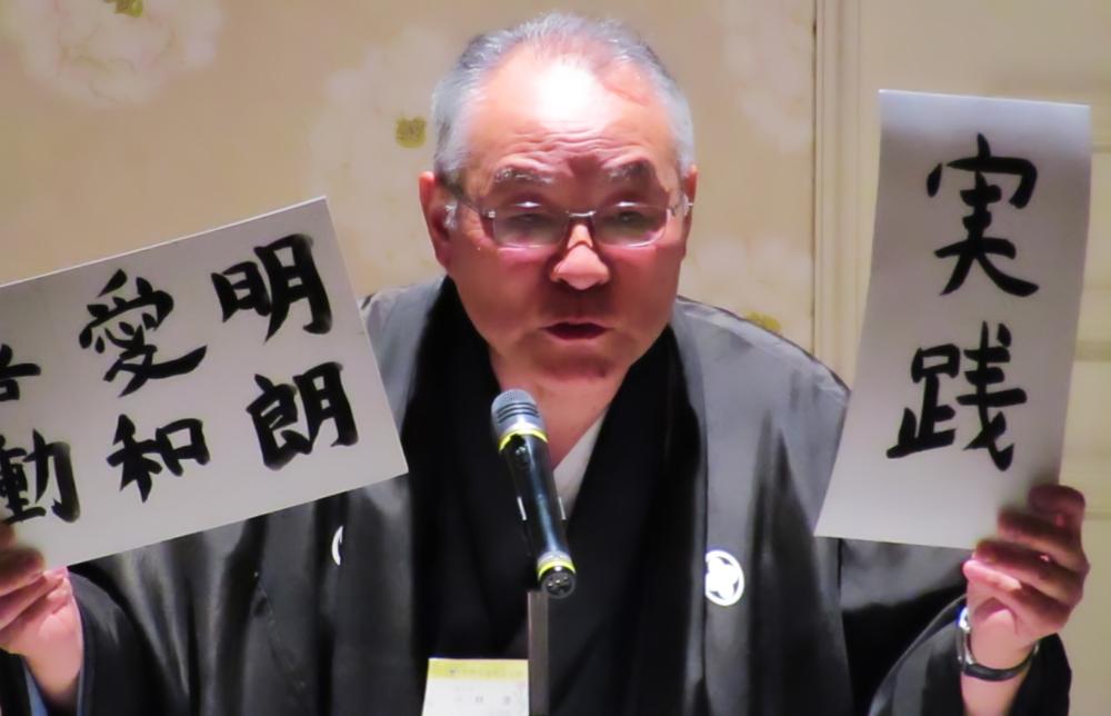平塚市倫理法人会