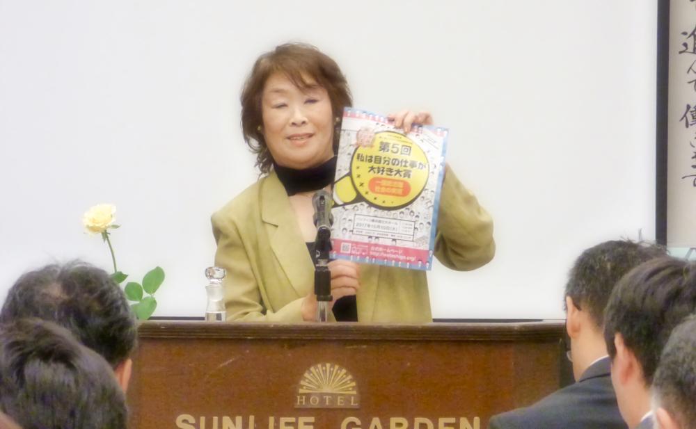 星野朱妃子 平塚市倫理法人会幹事 (有)ティア 代表取締役
