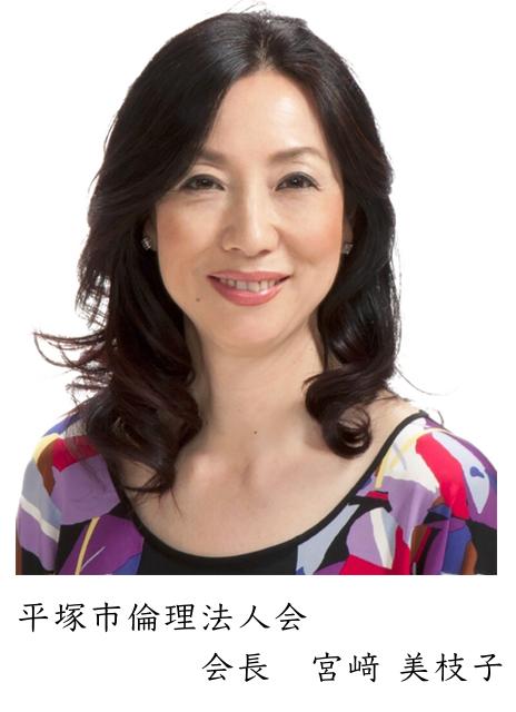 平塚市倫理法人会 会長 宮﨑美枝子