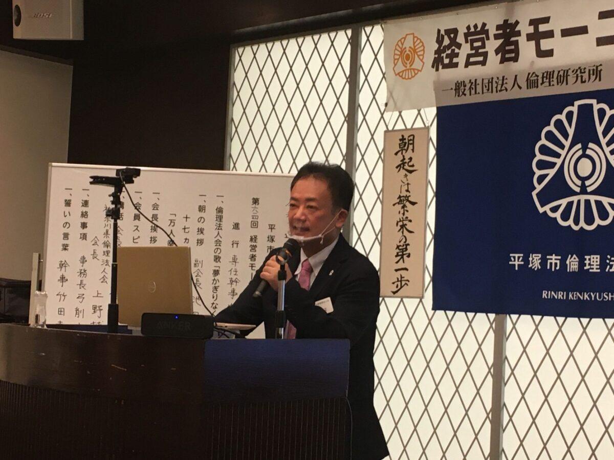 神奈川県倫理法人会 上野 博之 会長 アシスト・クルー(株)代表取締役
