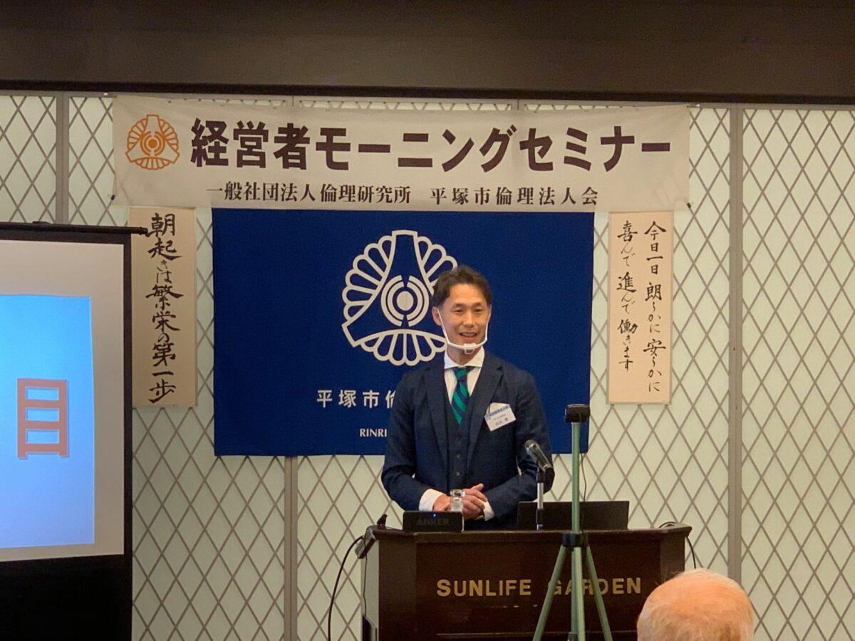 平塚市倫理法人会 幹事 成田 崇