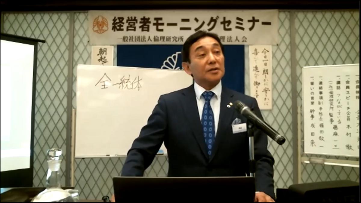 (一社)倫理研究所 監事 藤麻 一三