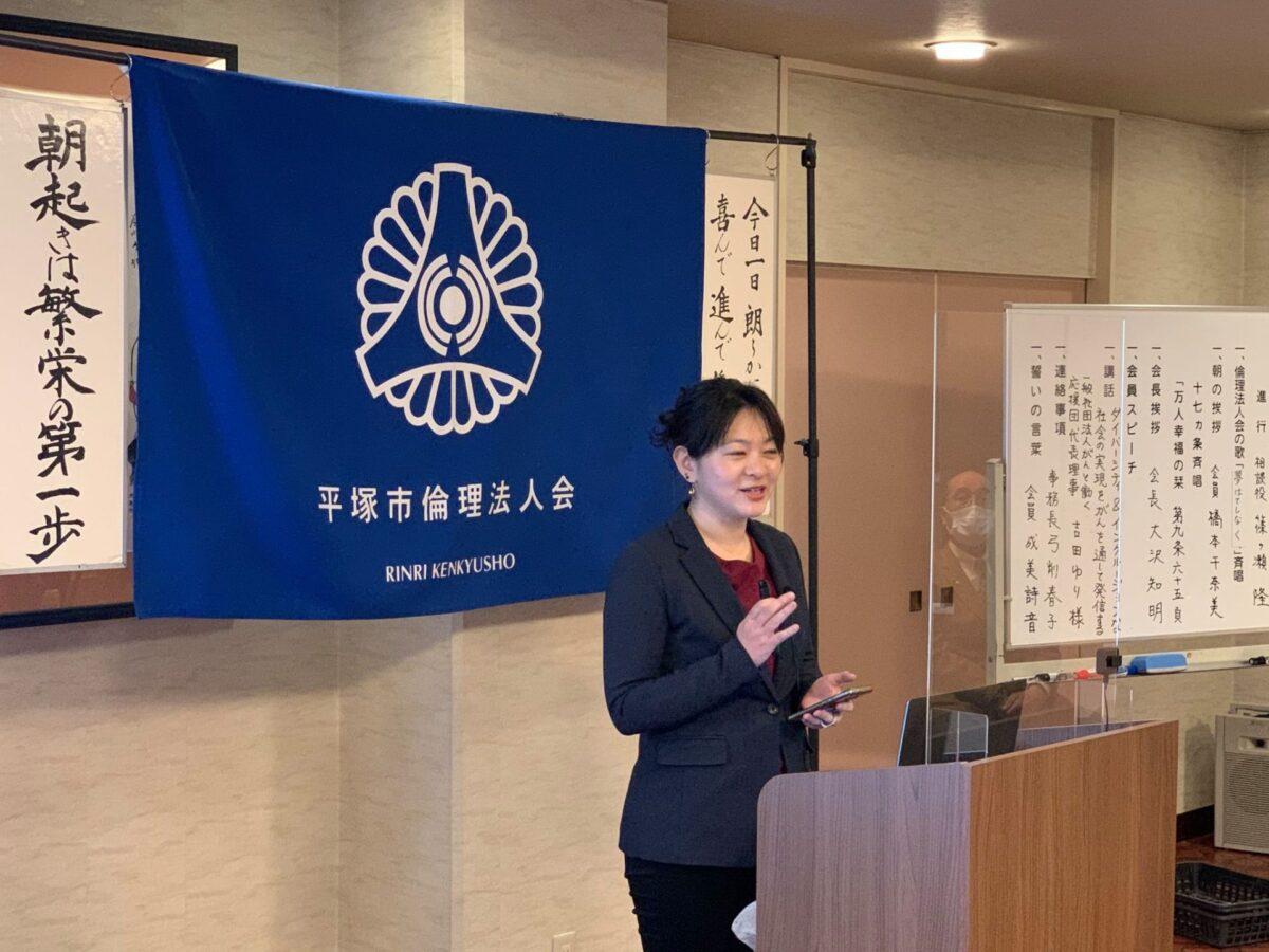 一般社団法人がんと働く応援団 代表理事 吉田 ゆり