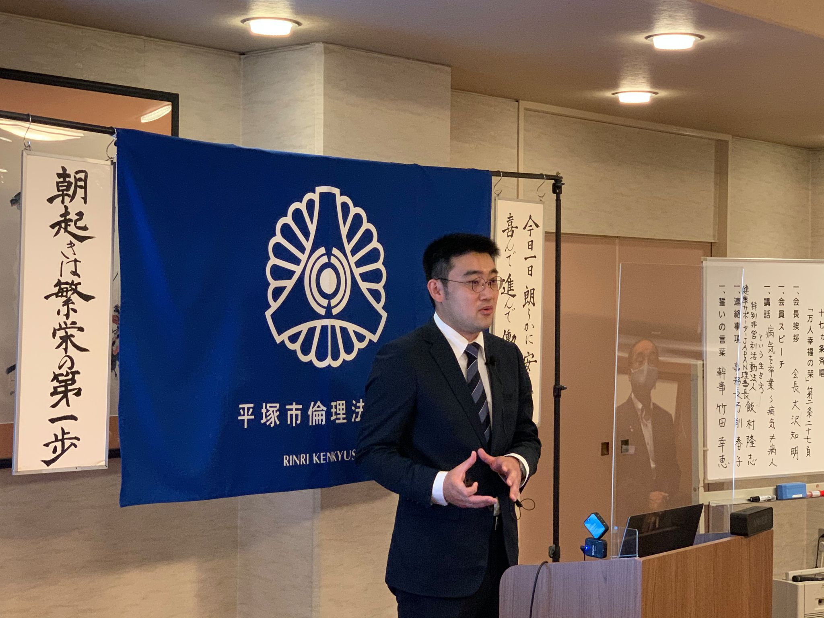 特定非営利活動法人 健康サポーターJAPAN 飯村 隆志 理事長