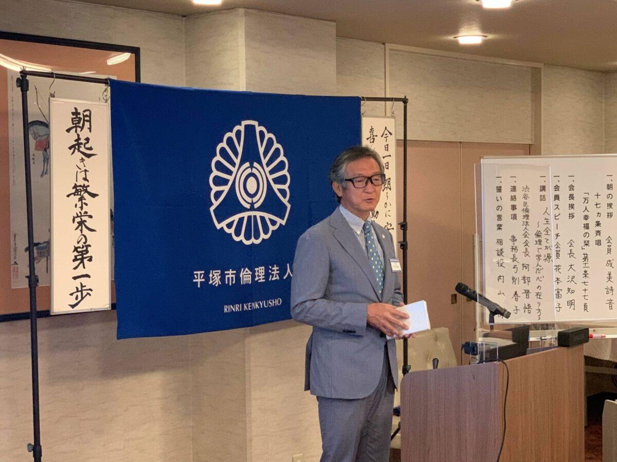渋谷区倫理法人会 会長 ーエス・コンサルティング(株) 代表取締役 阿部 晋悟